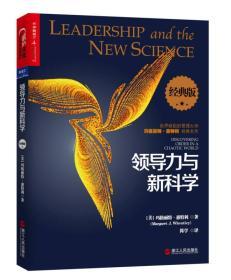 领导力与新科学(经典版)