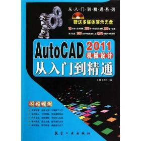 AutoCAD 2011机械设计从入门到精通
