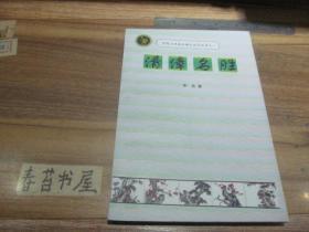 清漳名胜【中国涉县女娲文化节丛书之一】   【作者签名赠本】