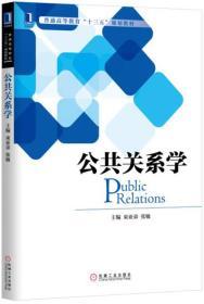 公共關系學