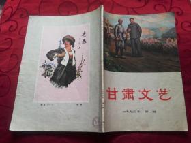 甘肃文艺 1973-1(创刊号)