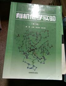 高等学校教材:有机化学实验(第2版)