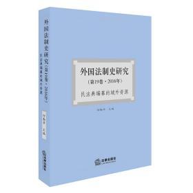 外国法制史研究(第19卷·2016年)民法典编纂的域外资源