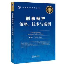 正版直发 刑事辩护:策略、技术与案例 林昌炽 门金玲 法律出版社