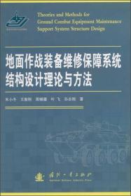地面作战装备维修保障系统结构设计理论与方法