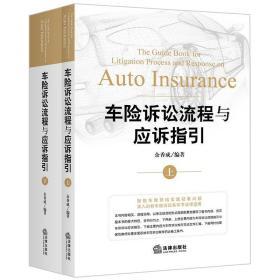 车险诉讼流程与应诉指引(套装上下册)