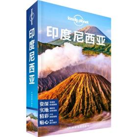 正版sh-9787503197932-印度尼西亚