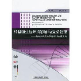 转基因生物环境影响与安全管理:南京生物安全国际研讨会论文集