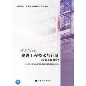 2006年版建设工程技术与计量(安装工程部分)