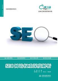 SEO网站权重深度解析/互联网营销师系列