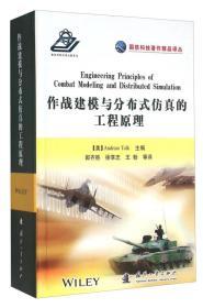 作戰建模與分布式仿真的工程原理