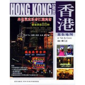 香港逛街地图