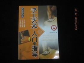 2011年印:休闲娱乐大观:手工艺术入门与指导