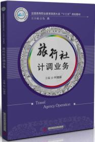 二手 旅行社计调业务 叶娅丽 华中科技大学出版社 9787568033084n