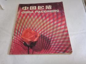 中国包装1981年第1期(创刊号)