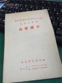 1958年苏州市技术革新交流大会