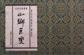 山乡巨变(宣纸本连环画)(典藏本) 小人书