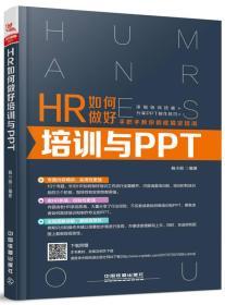 HR如何做好培训与PPT