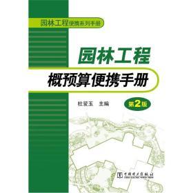 园林工程概预算便携手册(第2版园林工程便携系列手册)