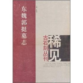 稀见古石刻丛刊:魏郭挺墓志