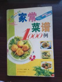 家常菜谱1000例(爱心家肴)