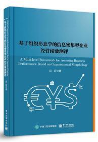 9787121277788-hj-基于组织形态学的信息密集型企业绩效测评