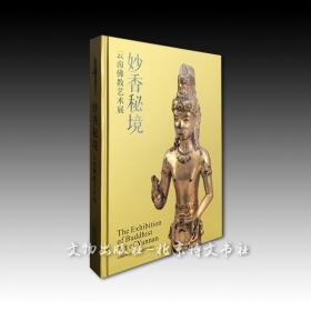 《妙香秘境:云南佛教艺术展》