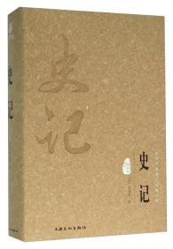 史记(图文精释版)(精)/中华传统文化经典文库