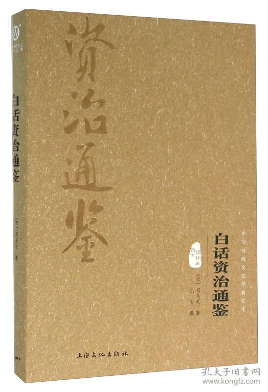 白话资治通鉴(图文精释版)/中华传统文化经典文库