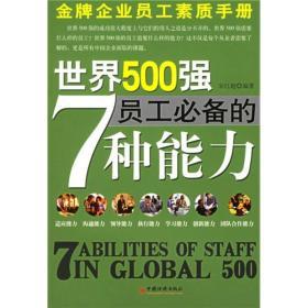 世界500强员工必备的7种能力