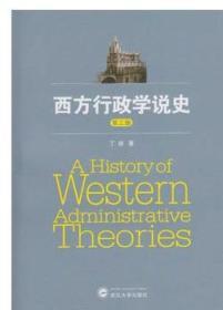 西方行政学说史 武汉大学出版社 丁煌