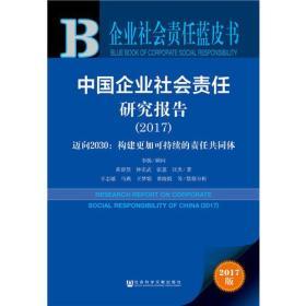 皮书系列·企业社会责任蓝皮书:中国企业社会责任研究报告(2017)