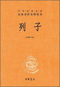 中华经典名著 全本全注全译丛书:列子(精装)