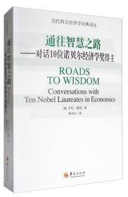 当代西方经济学经典译丛 通往智慧之路:对话10位诺贝尔经济学奖得主