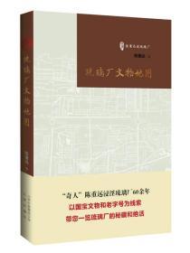 《琉璃厂文物地图》(古玩鉴赏入门必读书)