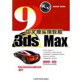 3ds Max 9中文版实例教程