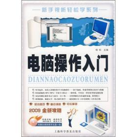 电脑操作入门(2009全新攻略)