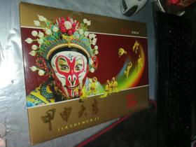2004 甲申大吉 金猴献瑞 【整张24张小友票】有封套
