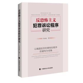反恐怖主义犯罪诉讼程序研究 以我国反恐刑事特别程序的建构为视角 罗海敏 中国政法大学出版社 9787562073222