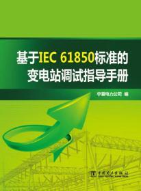 基于IEC 61850标准的变电站调试指导手册