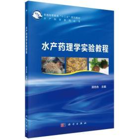 水產藥理學實驗教程