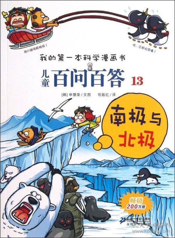 我的第一本科学漫画书·儿童百问百答13:南极与北极