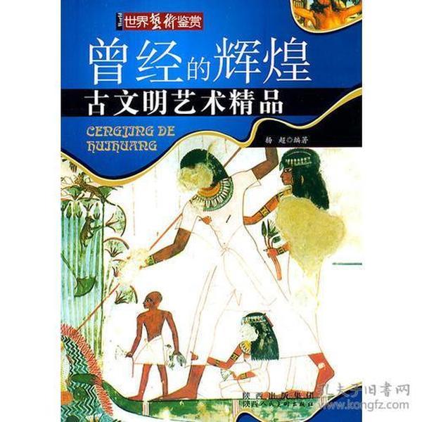 曾经的辉煌古文明艺术精品
