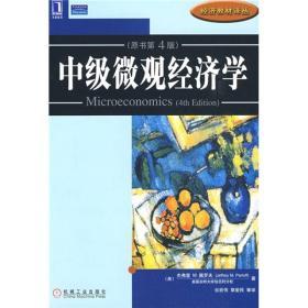 中级微观经济学:原书第4版