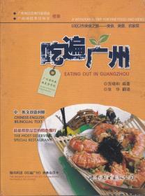 吃遍广州(中英文双语对照)