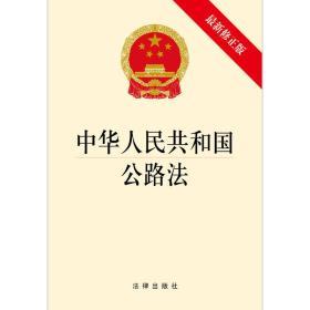 中华人民共和国公路法-最新修正版