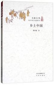 乡土中国/大家小书