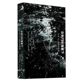 在刺刀和藩篱下——日本731部队的秘密