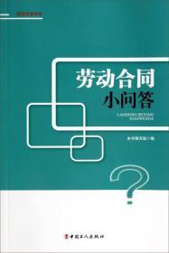 劳动权益书系:劳动合同小问答