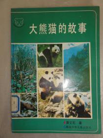 大熊猫的故事(动物世界丛书)潘文石